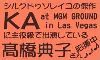 シルクドゥソレイユの傑作、ラスベガスMGM内で講演のKAに出演している高橋典子さんを応援しています♪