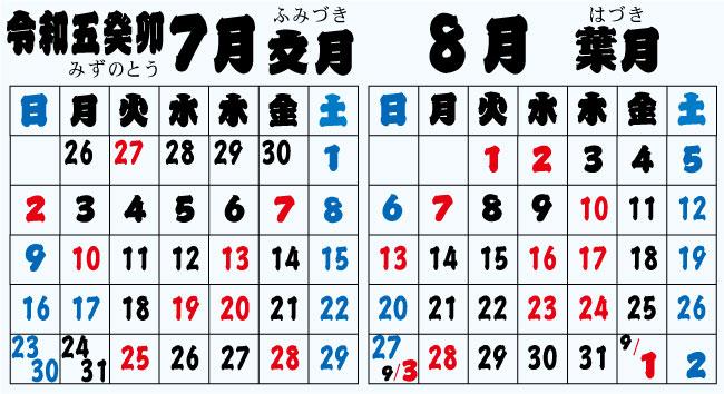 営業日Calendar