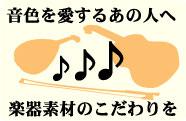 楽器素材のネームタグ
